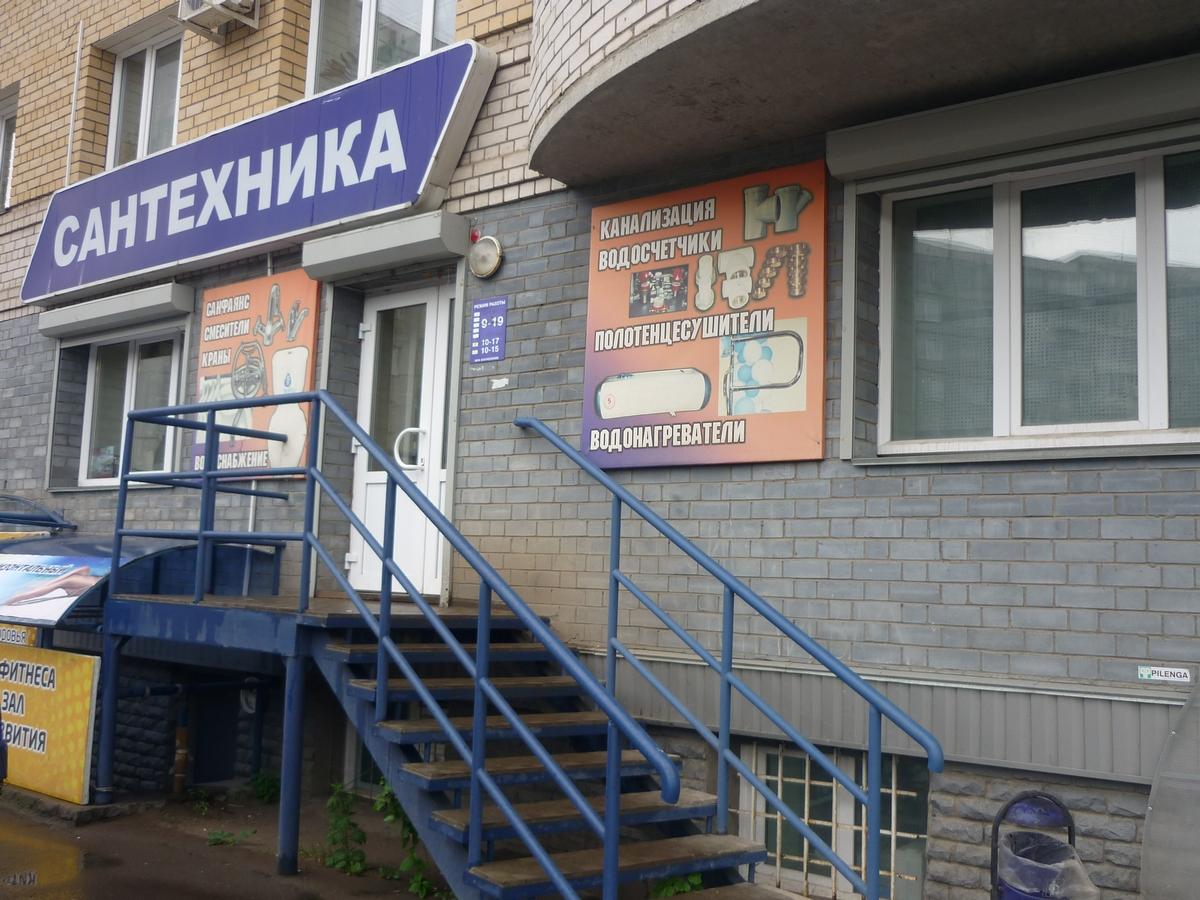 Сантехника Киров