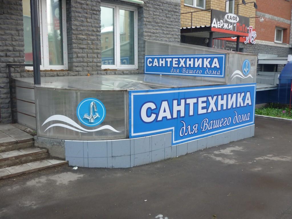 Сантехника в Кирове