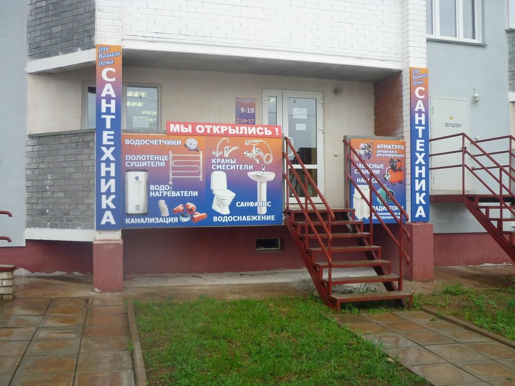 Магазин сантехники в Кирове